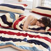 毛毯毯子加厚珊瑚法蘭絨單人1.8m床單薄款空調午睡毛巾小被子 黛尼時尚精品