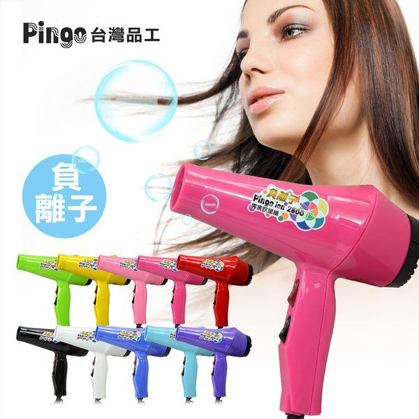 Pingo負離子 品工專業美髮沙龍兩段式吹風機