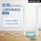 接收器 免驅版無線速率USB無線網卡台式機筆記本電腦網路wifi接收器髮射器
