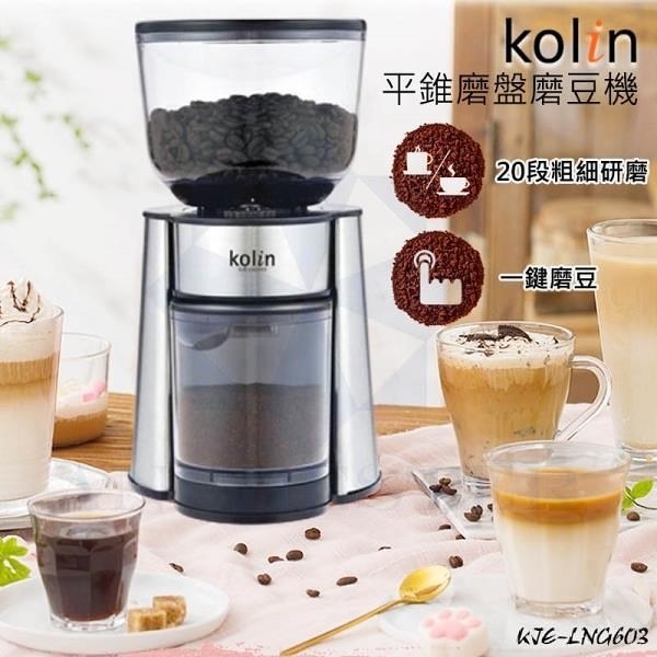 【南紡購物中心】Kolin 歌林 平錐磨盤磨豆機(可20段粗細調整) KJE-LNG603 咖啡機 研磨咖啡