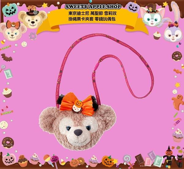 (現貨&樂園實拍圖) 東京迪士尼 萬聖節 雪莉玫 掛繩 票卡夾 零錢玩偶包