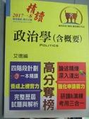 【書寶二手書T7/進修考試_QJH】政治學(含概要)_5/e_太閣