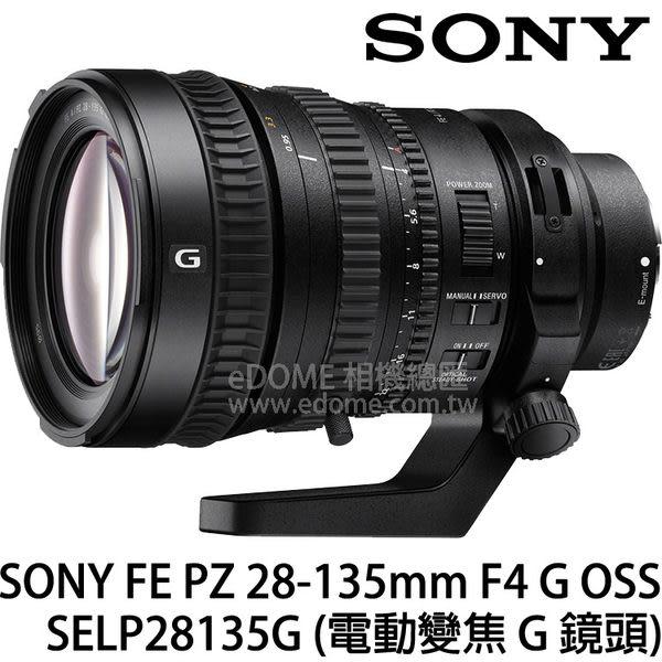 SONY FE PZ 28-135mm F4 G OSS 鏡頭 (24期0利率 免運 台灣索尼公司貨 SELP28135G) 全片幅 E 接環鏡頭