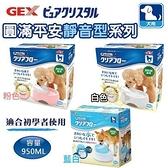 『寵喵樂旗艦店』日本GEX《犬用圓滿平安系列-靜音型950ML》適合初學者使用 循環式飲水器