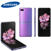 全新未拆 三星Samsung Galaxy Z Flip 8/256G 6.7吋摺疊熒幕 支援5G 高通S855 士林保固一年
