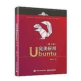 簡體書-十日到貨 R3Y【完美應用Ubuntu(第3版)】 9787121306662 電子工業出版社 作者:何曉龍