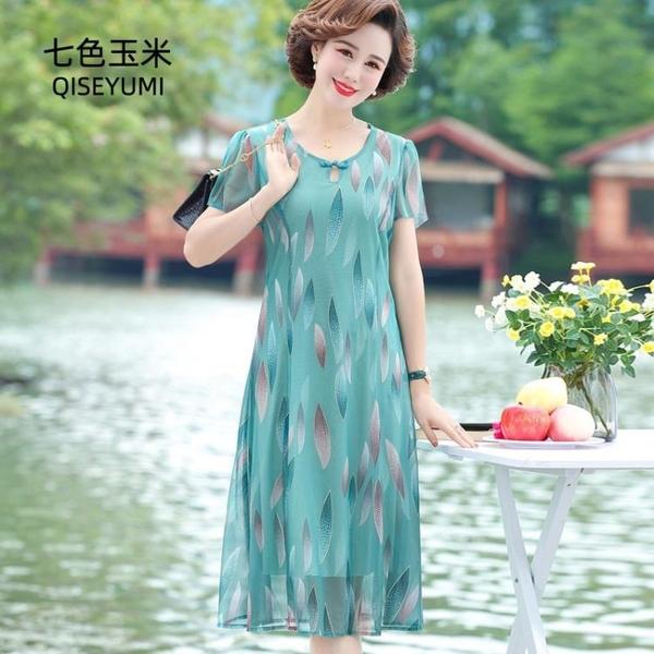 2020新款中年媽媽夏裝洋氣洋裝中老年女夏天時尚高貴裙子40歲50 幸福第一站