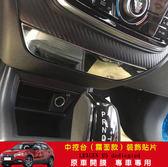 LUXGEN U5納智捷17-18中控台裝飾貼片 不鏽鋼材質.原廠霧面光澤 汽車內飾品改裝精品(1片)