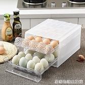 雞蛋盒冰箱雙層收納盒透明廚房塑料密封保鮮盒食物抽屜式放雞蛋盒 聖誕節全館免運