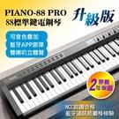 小叮噹的店 - PIANO-88 PRO 88鍵 電子鋼琴 升級版 含琴袋 保固兩年 內鍵鋰電池 可插麥克風