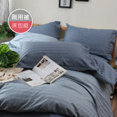 R.Q.POLO 高織緹花織光棉-時光魅影 兩用被床包四件組 雙人標準5尺