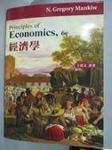 【書寶二手書T2/大學商學_YJT】經濟學6/e_王銘正