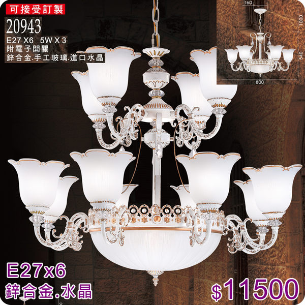 水晶吊燈-附電子開關-E27X6--直徑80高54【雅典娜燈飾】20943