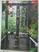 【書寶二手書T6/心靈成長_HBS】心的處方箋_賴明珠, 河合隼雄