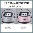 *WANG*雅芳精品-寵物烘毛機(基本款)YH-807T-(灰色/粉色)