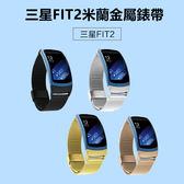 高端商務 三星 Gear Fit2 Pro 米蘭尼斯 卡扣 金屬 錶帶 替換錶帶 手腕帶 手錶帶