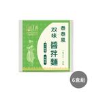 双味醬拌麵 (東央酸辣/綠咖哩口味) 6盒組