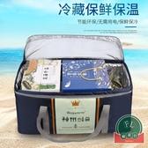 94L戶外野餐包加厚保溫袋防水冷藏袋送餐箱【福喜行】