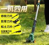 割草機 電動綠籬修枝割草機小型家用鬆土除草充電式微耕機修花草坪機剪草【免運】