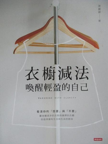 【書寶二手書T1/設計_EG4】衣櫥減法:喚醒輕盈的自己_陳麗卿