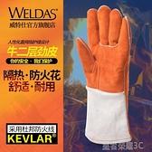 防護手套 威特仕10-0328電焊手套燒焊皮手套焊工手套加厚加長焊工防護用品