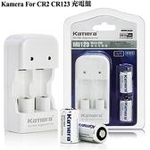 Kamera For CR2 充電組 (含 CR2充電電池*2顆+充電器 ) MU123 (也可充 CR123 充電電池 ) 公司貨