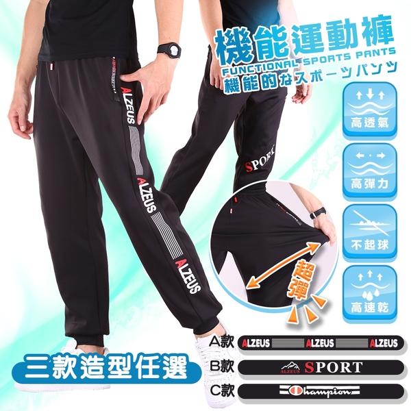 CS衣舖 機能運動褲 超高彈力 不起毛球 束口長褲 多款任選 #3013