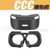 PS VR 保護套 保護殼 虛擬頭盔 眼罩
