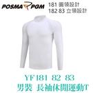 POSMA PGM 男裝 長袖 圓領 運動T 慢跑 健身 透氣 排汗 白 YF181