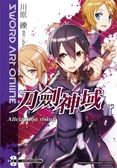 (二手書)Sword Art Online刀劍神域(12):Alicization rising