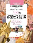 (二手書)你不可不知道的300幅浪漫愛情畫