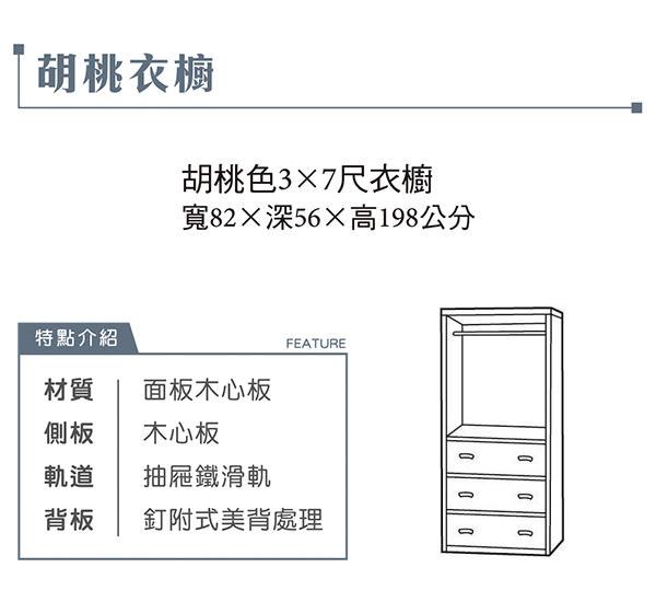 【森可家居】胡桃色3x7尺衣櫥 7JX111-4 抽屜 衣櫃 深木紋質感