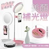 【現貨】鏡面 化妝鏡 一體式 三種色溫 折疊 美顏 自拍 LED 伸縮 直播 桌面 補光燈 手機架