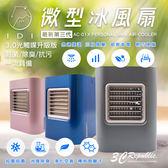IDI AC-01X 微型 迷你 便攜 第三代 升級版 冰風扇 電扇 殺菌 除臭 水冷扇 電風扇 節能 三段 風力 靜音