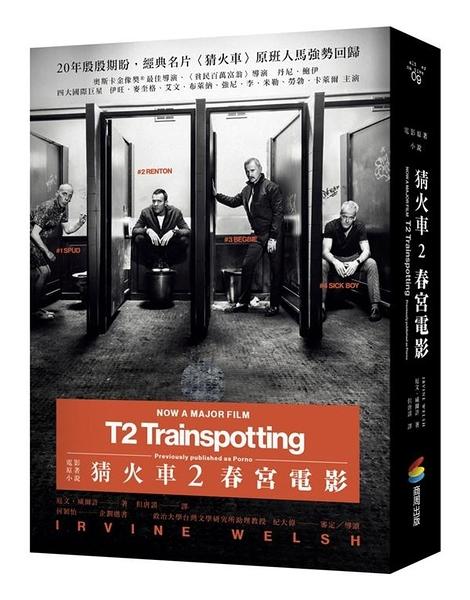 猜火車(2):春宮電影(電影書衣版)