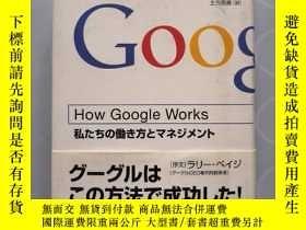 二手書博民逛書店日文罕見How Google Works 私たちの働き方とマネジ