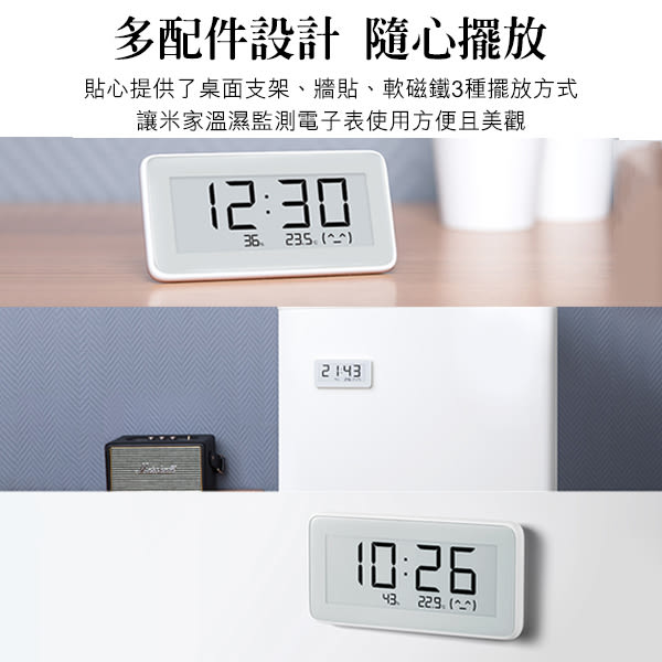 【coni shop】米家溫濕監測電子表 小米 時鐘 鬧鐘 溫濕度計 小愛 智能家庭 落地鐘 電子表
