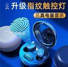藍芽耳機無線藍芽耳機雙耳入耳式新概念超長待機微小型迷你隱形適用iphone小米v 快速出貨