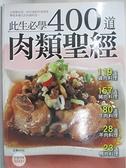 【書寶二手書T1/餐飲_JHA】400 道肉類聖經_楊桃文化