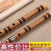 專業笛子初學成人零基礎樂器苦竹笛精制入門橫笛演奏F調兒童G調『新佰數位屋』