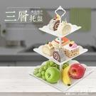 歐式三層水果盤甜品台多層蛋糕架干 果盤 茶點心托盤甜品台生日趴 艾瑞斯