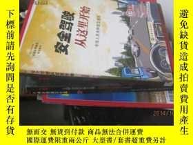 二手書博民逛書店罕見安全駕駛從這裏開始9828819636 中華人民共和國交通部
