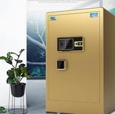 保險箱 保險櫃 家用防盜小型全鋼指紋密碼隱形入墻大型辦公室保管箱床頭櫃入衣櫃 夢藝家