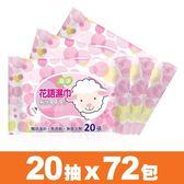 【海淨】花語純水濕紙巾(20張X72包)~純水99.9%、無酒精、無螢光劑【台灣製】。
