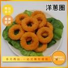 INPHIC-洋蔥圈模型 炸物 美式洋蔥圈 奶油洋蔥圈-IMFH007104B