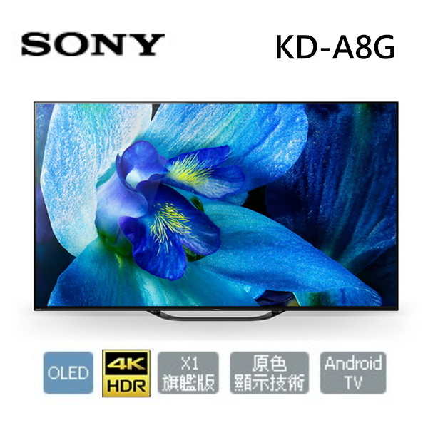 SONY KD-65A8G 索尼 OLED 65 吋4K HDR 智慧聯網液晶電視 公司貨保固2年