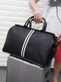 手提旅行包女行李袋大容量韓版短途男士防水小行李包旅行袋旅游包  極有家