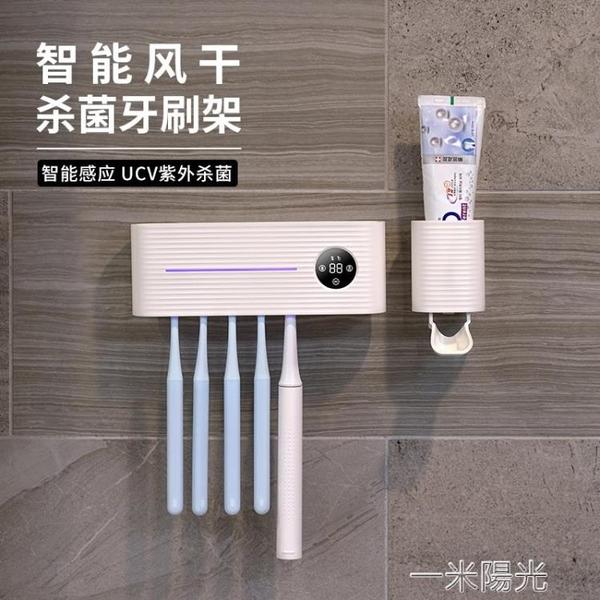 艾芭莎電動牙刷烘干消毒殺菌器免打孔掛吸壁式衛生間置物架收納架  一米陽光