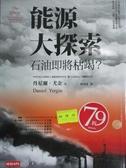 【書寶二手書T1/社會_MEG】能源大探索-石油即將枯竭?_丹尼爾‧尤金