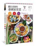 蘿拉老師的泰國家常菜:家常主菜╳常備醬料╳街頭小食,70道輕鬆上桌!